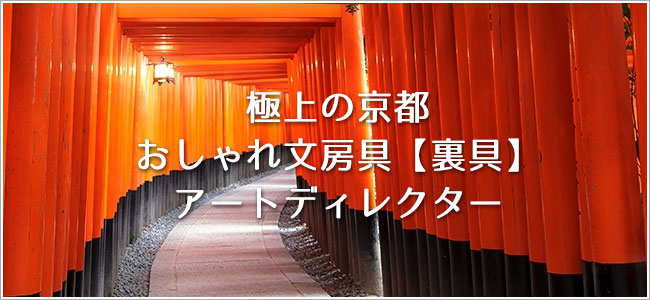 極上の京都
