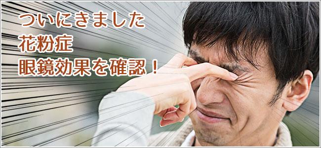 花粉症に眼鏡