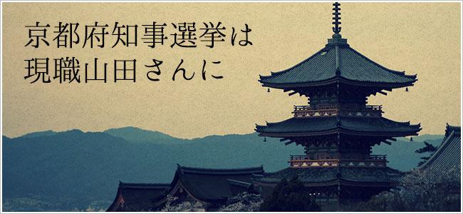 京都府知事選挙
