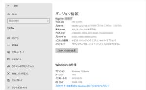 【windows10】パソコンの型番はどこで確認する?調べ方 表示方法その1