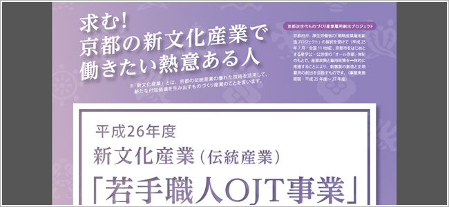 京都次世代ものづくり産業雇用創出プロジェクト
