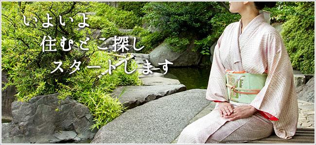 京都市内住むとこ探しスタート
