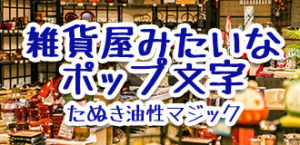 ビレバンのポップみたいなマジック手書き風日本語フリーフォント「たぬき油性マジック」