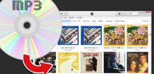 iTunesにMP3ファイルをドラッグ&ドロップでライブラリ追加できない時の設定方法