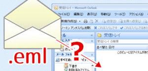 OUTLOOKにemlメールファイルをインポート表示できない時の解決方法